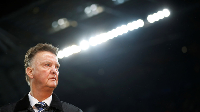 Ван Гал объявил о завершении тренерской карьеры