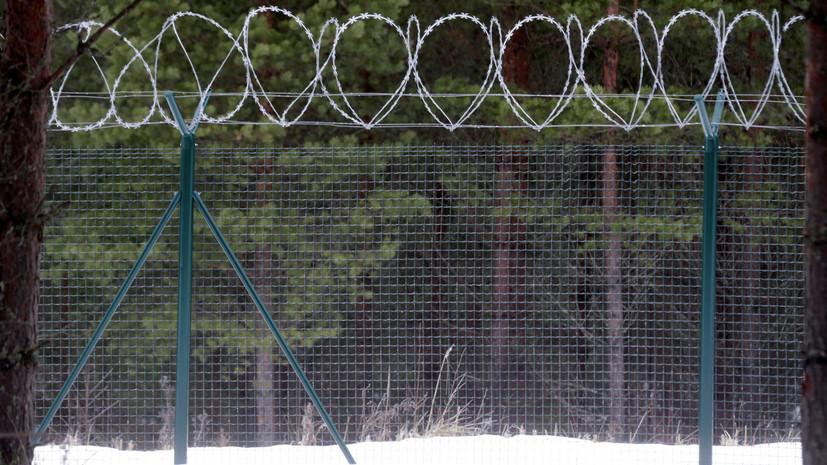 В Латвии завершено строительство забора на границе с Россией
