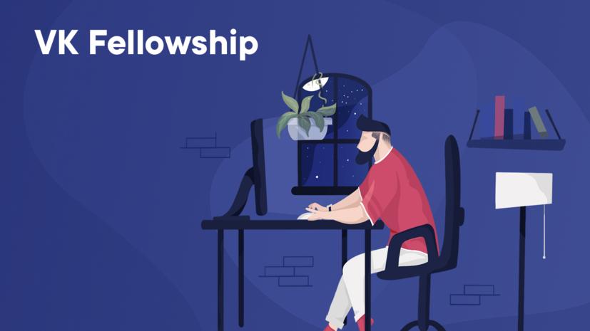 «ВКонтакте» открывает приём заявок на VK Fellowship для учителей