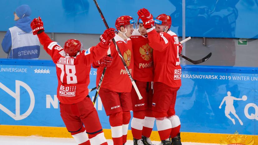 Стало известно, с кем сыграет мужская сборная России по хоккею в финале Универсиады