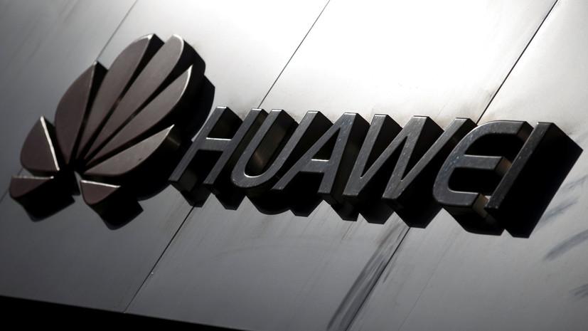США могут ограничить обмен разведданными с ФРГ из-за Huawei