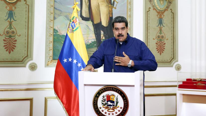 Мадуро призвал сторонников к активному сопротивлению перед протестами оппозиции