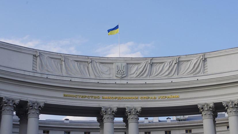 МИД Украины ответил на ноту России из-за нарушения договора о дружбе