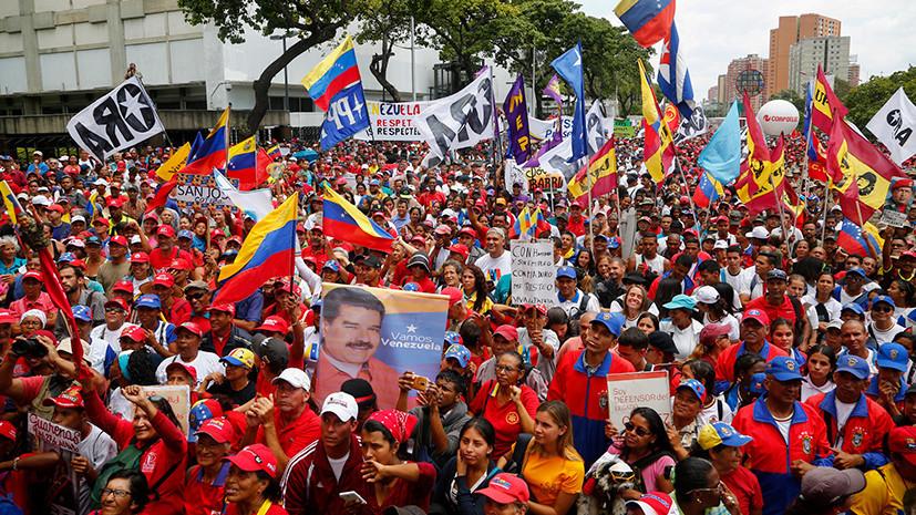 «Прорабатывается сценарий вторжения»: как отзыв американских дипломатов может сказаться на ситуации в Венесуэле