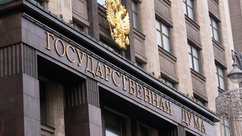 В Госдуме ответили на заявление Помпео о давлении России на Украину