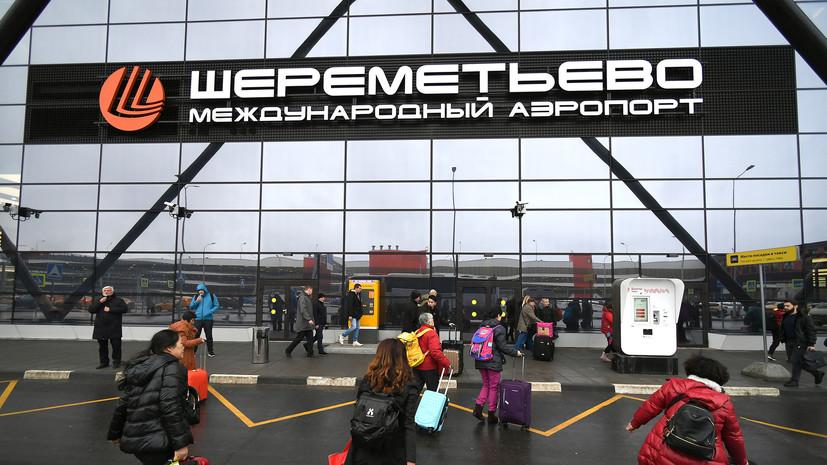 Прокуратура начала проверку после инцидента с самолётом в Шереметьеве