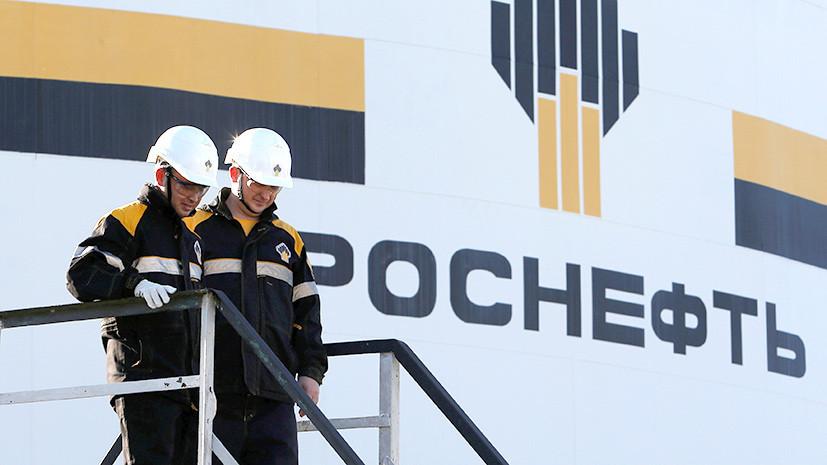 «Продолжают успешно работать под санкциями»: в МИД назвали бессмысленными угрозы США в адрес «Роснефти»