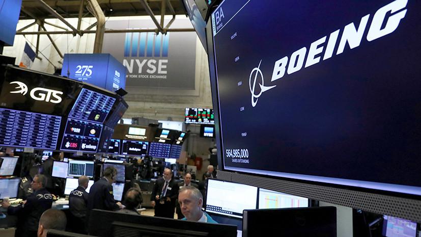 «Высокие риски для бизнеса»: как акции компании Boeing отреагировали на катастрофу в Эфиопии