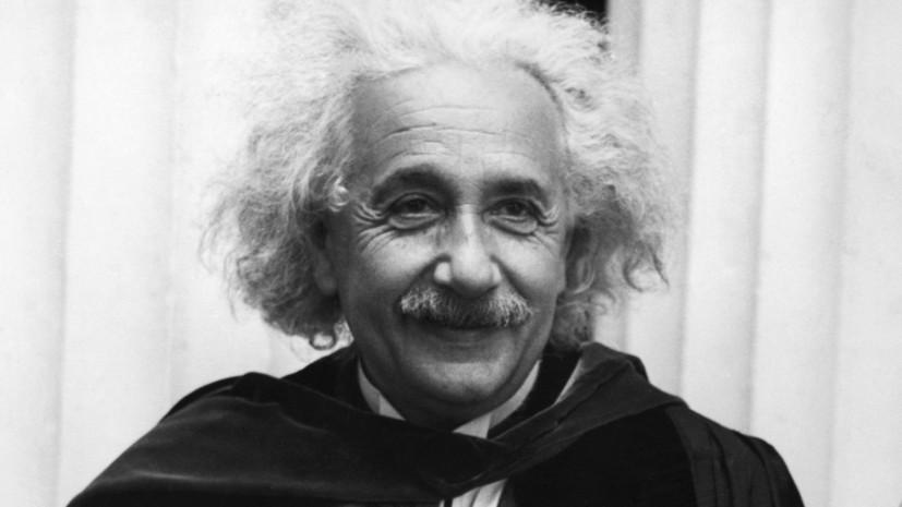 Тест RT о биографии Эйнштейна: правда или вымысел?