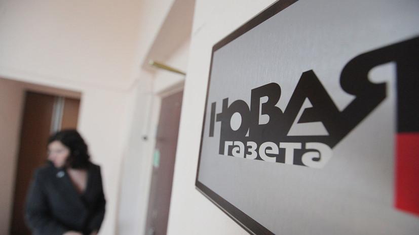 ФСБ подала в суд на «Новую газету»