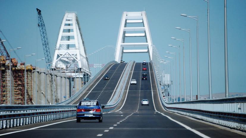 По Крымскому мосту проехали 4,5 млн автомобилей