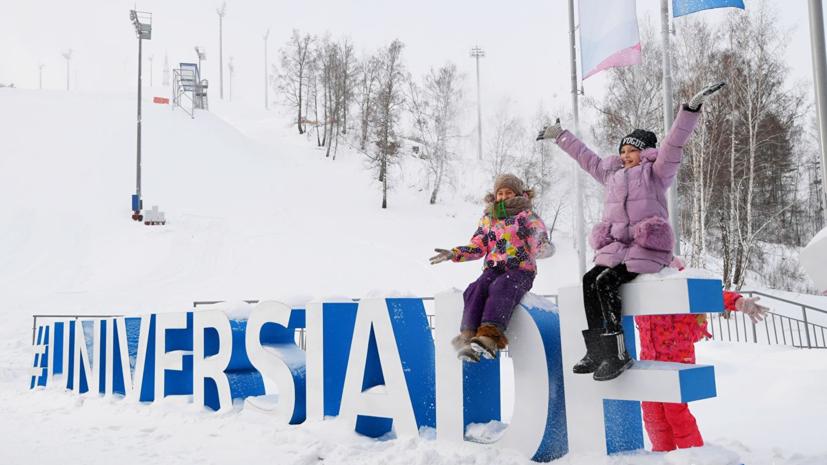 Мероприятия Универсиады в Красноярске посетили более 320 тысяч зрителей