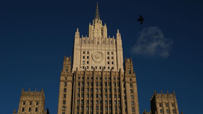МИД: США открыто ведут дело к разрушению сотрудничества с Россией