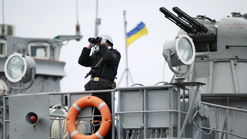 «Флот существует только на бумаге»: почему в Киеве заговорили о провале «москитной» тактики ВМС