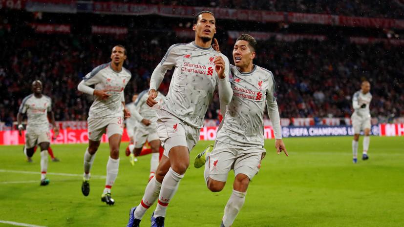 Моуринью: в Мюнхене «Ливерпуль» показал своё лучшее выступление в ЛЧ в сезоне