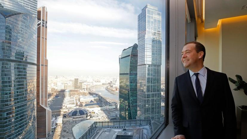 Медведев не исключил использование новой площадки в «Москве-Сити» для переговоров