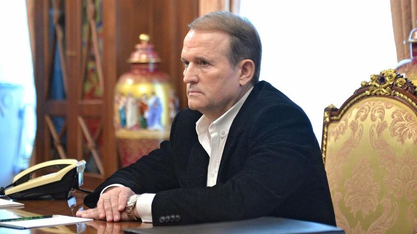 В Госдуме прокомментировали заявление Медведчука об угрозе третьего «майдана»