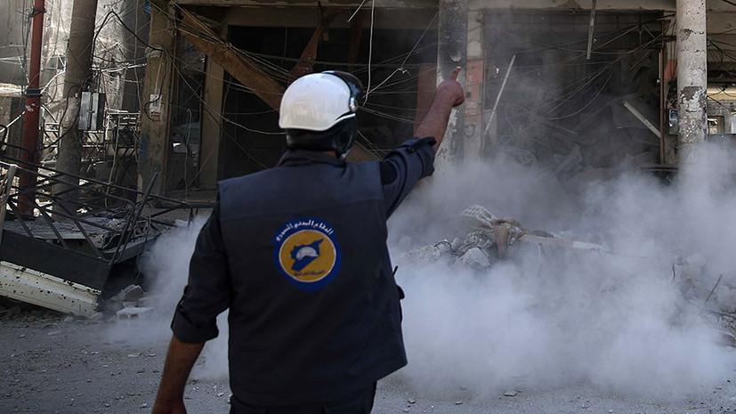 США выделят $5 млн на поддержку «Белых касок» в Сирии