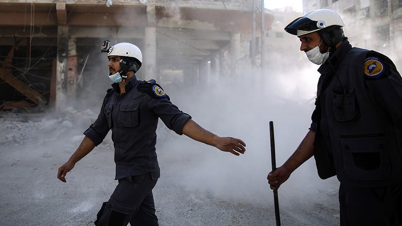«Ситуация удобна для создания хаоса»: Вашингтон выделит $5 млн на поддержку «Белых касок» в Сирии