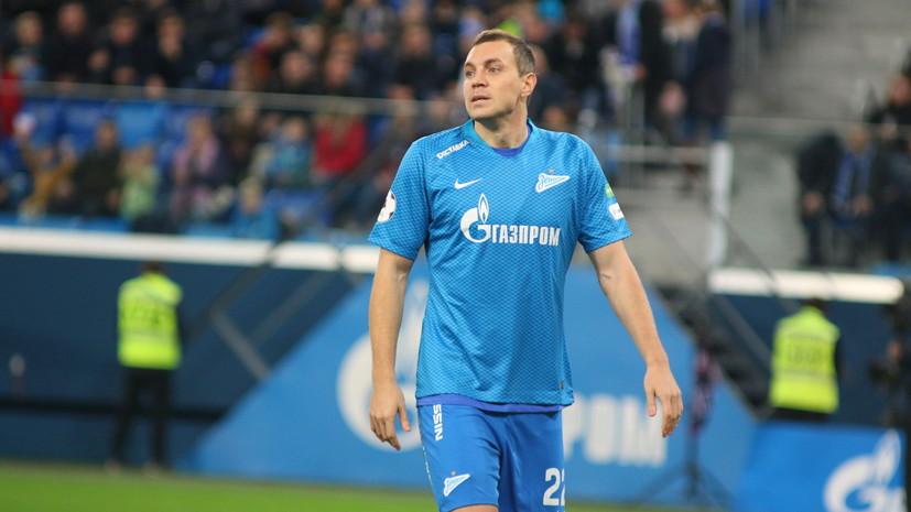 Дзюба не попал в заявку «Зенита» на матч ЛЕ с «Вильярреалом»