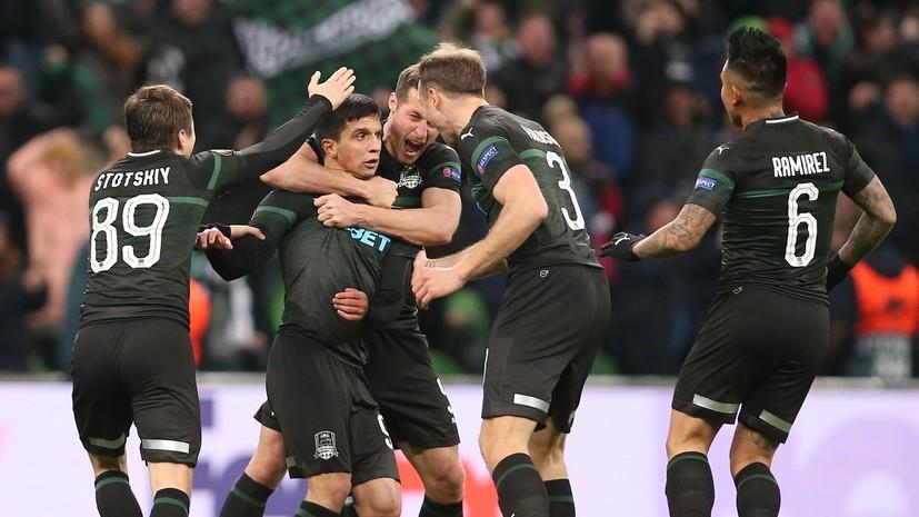 «Краснодар» сыграл вничью с «Валенсией» и вылетел из Лиги Европы