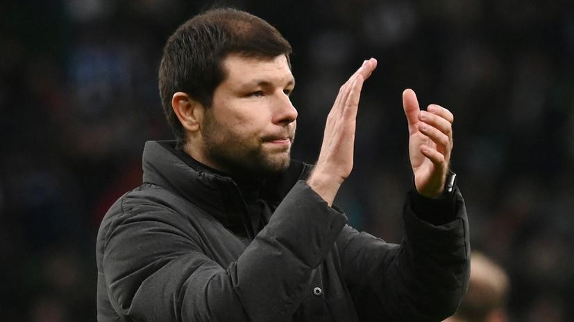 Мусаев назвал авантюрной игру «Краснодара» в концовке матча Лиги Европы с «Валенсией»