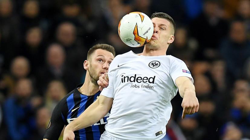 «Айнтрахт» обыграл «Интер» и пробился в четвертьфинал футбольной Лиги Европы