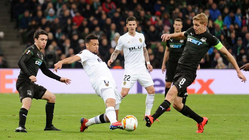 Капитан «Краснодара» заявил, что команде не стыдно за свою игру в матче Лиги Европы с «Валенсией»