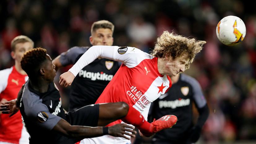«Славия» выбила «Севилью» из футбольной Лиги Европы, забив два мяча в дополнительное время