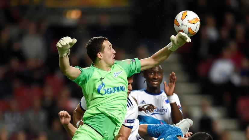 Голкипер «Зенита» Лунёв не доиграл матч Лиги Европы с «Вильярреалом» из-за травмы