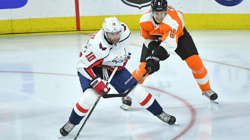 «Вашингтон» одолел «Филадельфию» в НХЛ, Кузнецов набрал два очка