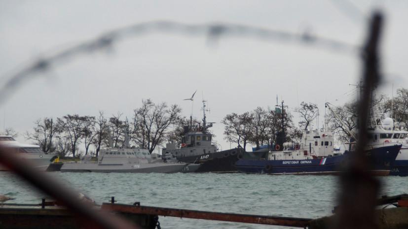 ЕС ввёл санкции против восьми россиян за инцидент в Керченском проливе