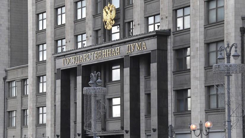 В Госдуме оценили санкции ЕС из-за инцидента в Керченском проливе