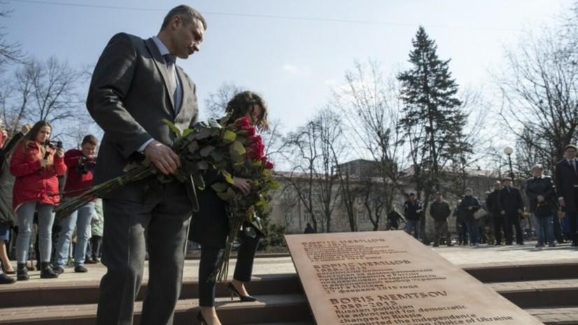 Возле посольства России в Киеве открыли сквер имени Немцова