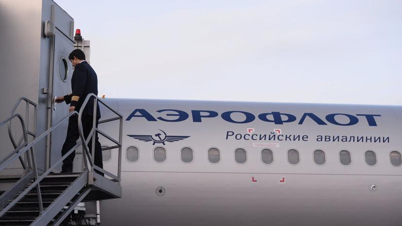 В «Аэрофлоте» заявили о решении проблем с визами США для экипажей