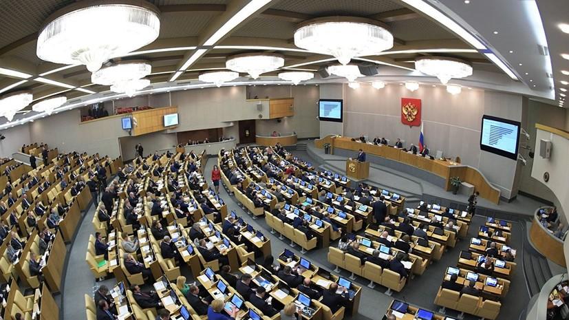 В Госдуме назвали санкции США демонстрацией «контрольного выстрела»