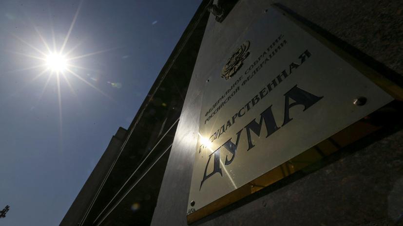 В Госдуме назвали «лучший рецепт» против антироссийских санкций