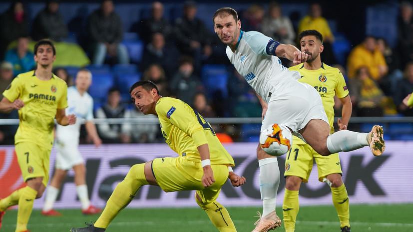 Игонин назвал нехватку мастерства причиной вылета «Зенита» из Лиги Европы