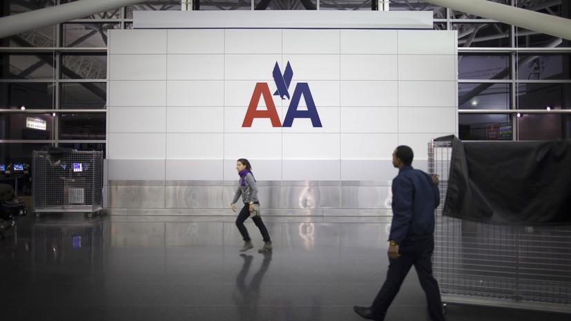 American Airlines временно прекратила полёты в Венесуэлу
