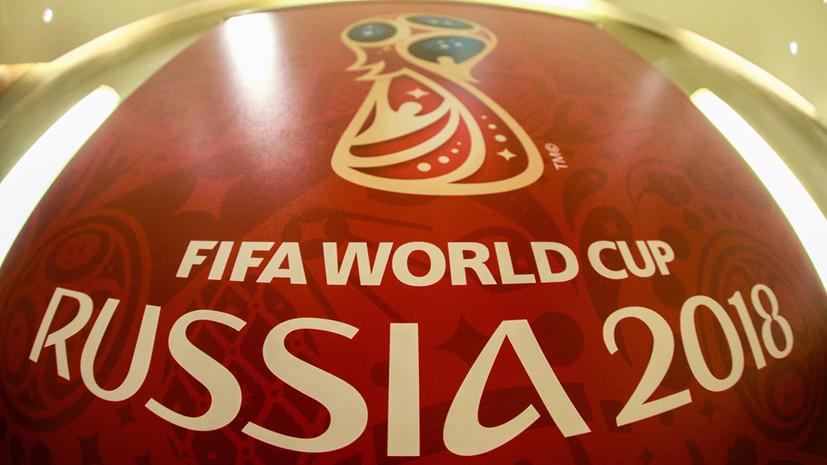 ФИФА заработала на ЧМ в России более $5 млрд