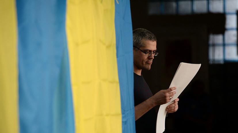 На Украине отказались от видеонаблюдения на президентских выборах