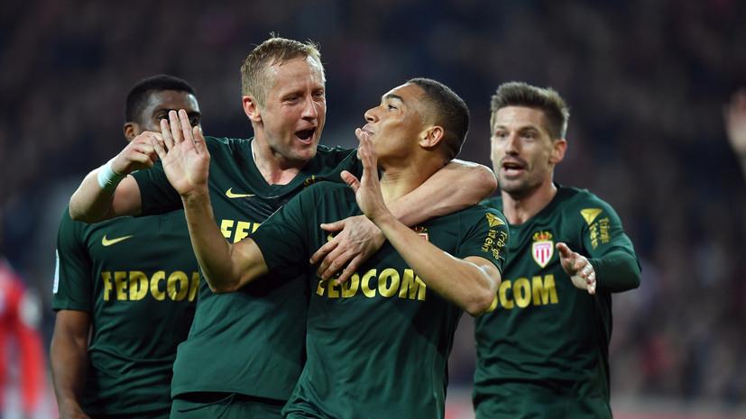 «Монако» с Головиным на последних минутах вырвал победу над «Лиллем» в Лиге 1