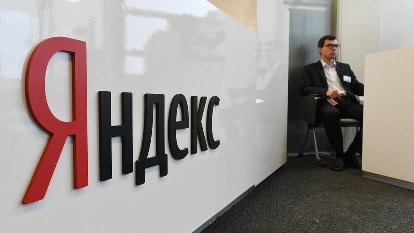 «Яндекс» приступил к тестированию социальной сети «Аура»
