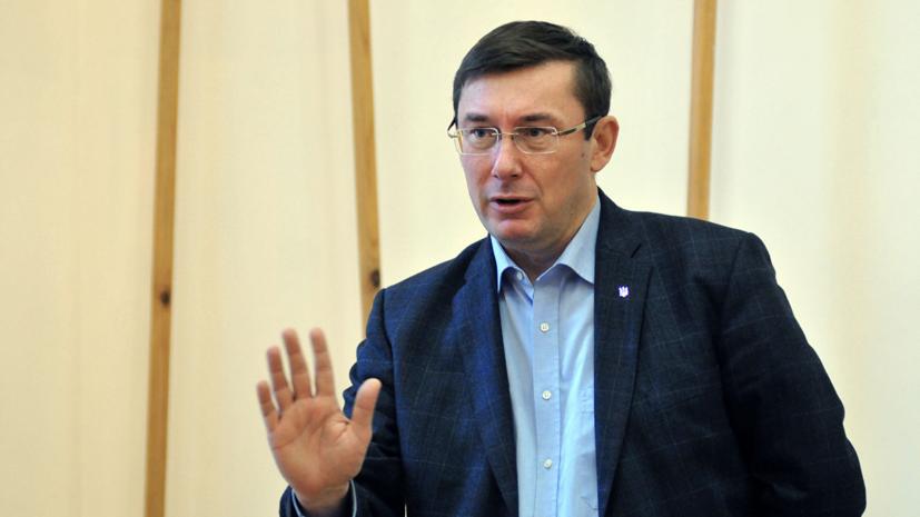 СМИ: На Украине закрыли уголовное дело в отношении Луценко