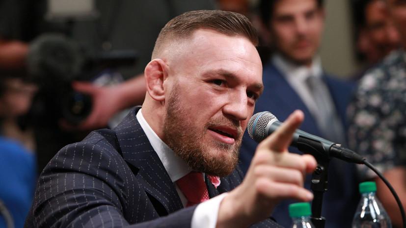 Макгрегор заявил, что готов выйти на поединок с любым бойцом UFC