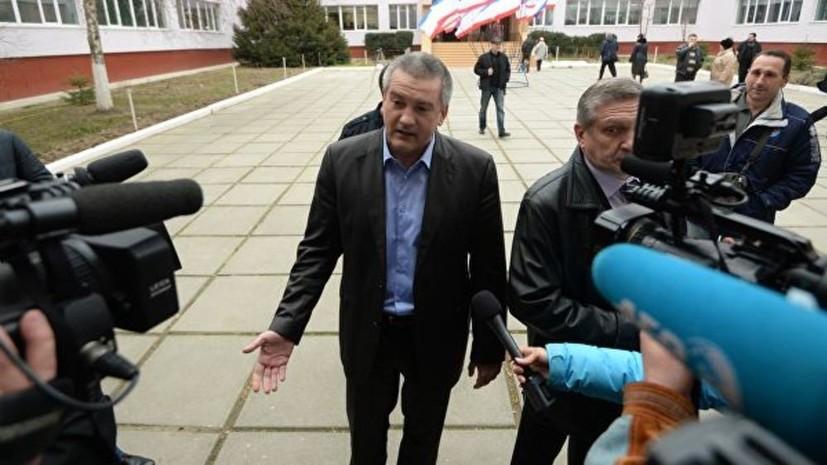 Аксёнов анонсировал создание рабочей группы для подготовки иска к Киеву