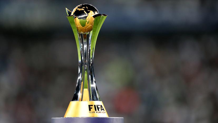 Кардинальные меры: европейские команды намерены бойкотировать клубный чемпионат мира 2021 года