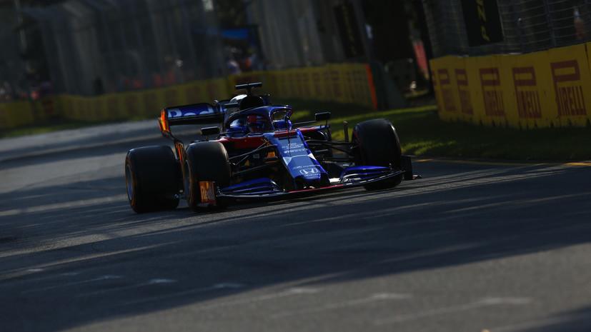 Квят объяснил, почему занял только 15-е место в квалификации Гран-при Австралии «Формулы-1»