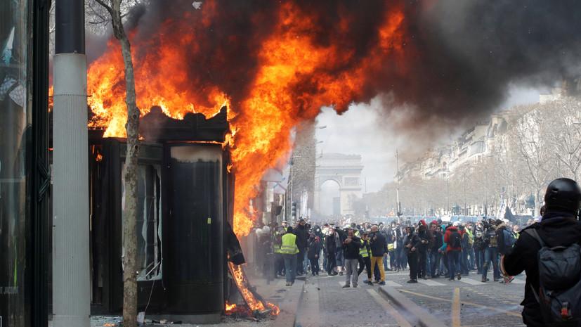 В Париже в ходе устроенного протестующими пожара пострадали 11 человек