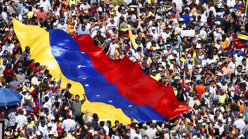 В МИД Венесуэлы назвали диалог единственным способом выхода из кризиса в стране